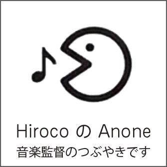 Hiroko no anone
