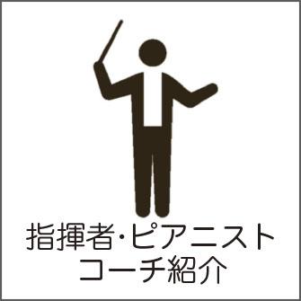 指揮者・ピアニスト